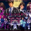 LOVE RUN DOLL DELIVERY ~性具配達人~無料画像